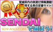 仙台風俗情報サイト【仙台で遊ぼう】