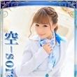 Club Audition/葵咲-sora-☆超新人割対象☆