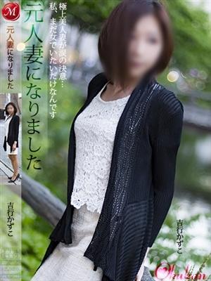 奥様会館/吉行かずこ【大人の色気】