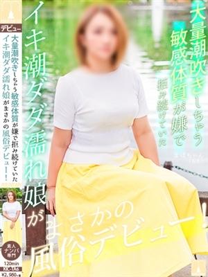 奥様会館 旭川店/西宮 まほ【潮吹き確率100%】