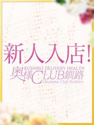 奥様CLUB釧路/西野とわ