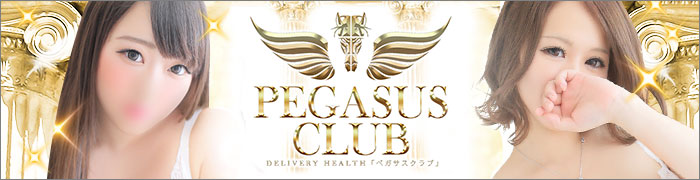 Pegasus Club 釧路