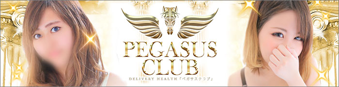 Pegasus Club 帯広
